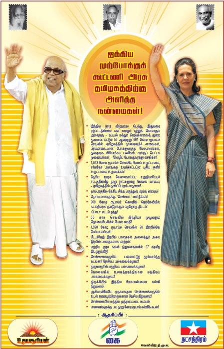 dmk-full-page-banners-ads-posters-sonia-dmk