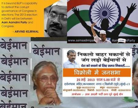 AAP - propaganda against Cong or BJP