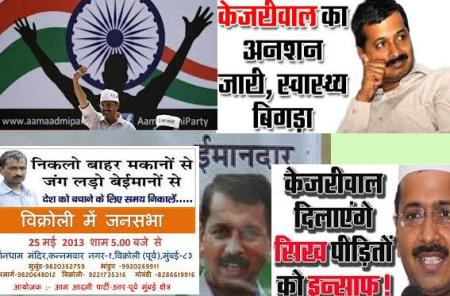 AAP - propaganda against Cong or BJP2