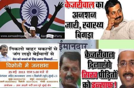 AAP - propaganda against Cong or BJP2