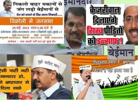 AAP - propaganda against Cong or BJP3