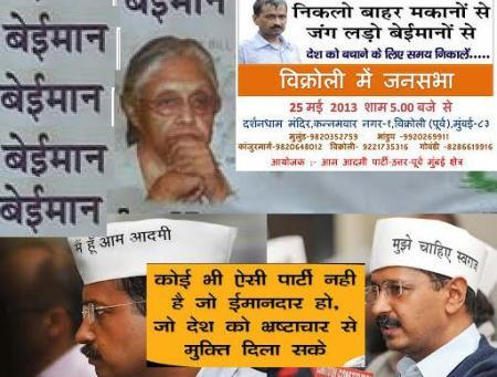 AAP - propaganda against Cong or BJP4
