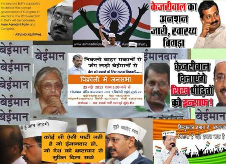 AAP - propaganda against Cong or BJP5