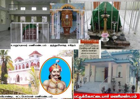 Mani-mandapam for Umaruppulavar, Kattapomman, Pattukkoottaiyar