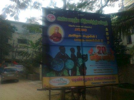 நல்லிகுப்புசாமி விவேகானந்த வித்யாலயா பள்ளிக்கு முன்னால் வைக்கப் பட்டுள்ள பேனர்