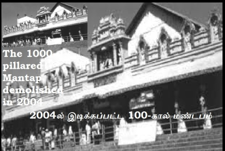1000-pillared Mantap demolished at Tirumala in 2004