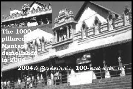 1000-pillared Mantap demolished at Tirumala in 2004