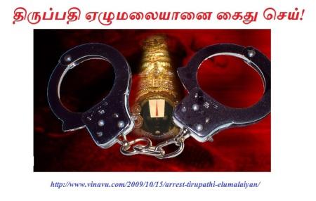 Arrest Ezhumalaiyan an anti-Hindu website depiction