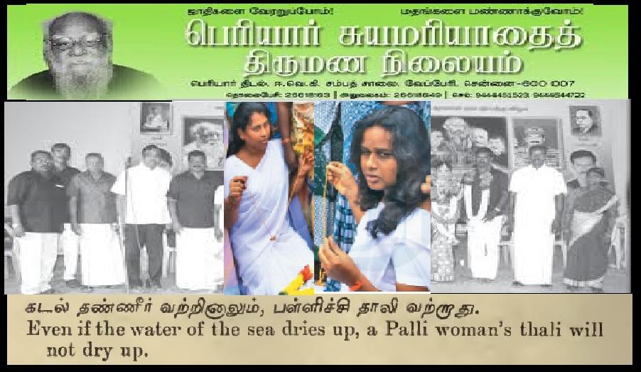 சுயமரியாதை திருமணம்- தாலி மறுப்பு