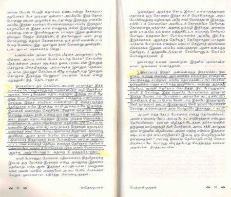 மாதொரு பாகன் - அத்தியாயம்,13, ப,84-85