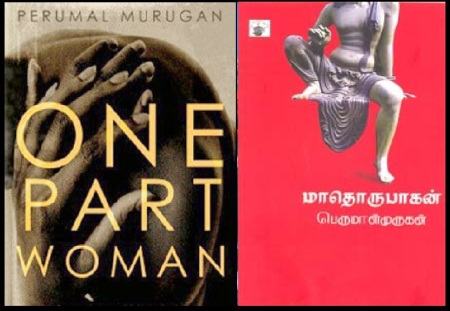 One part woman -Artha-மாதொரு