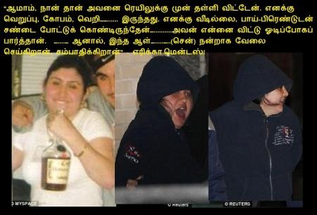 எரிகா மென்டிஸ் - அமெரிக்கப் பெண் - சென்னைக் கொன்றவள் - காரணம் சொல்கிறாள்
