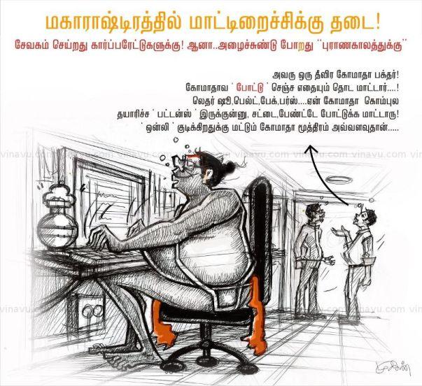 ban-on-beef-in-maharashtra-cartoon