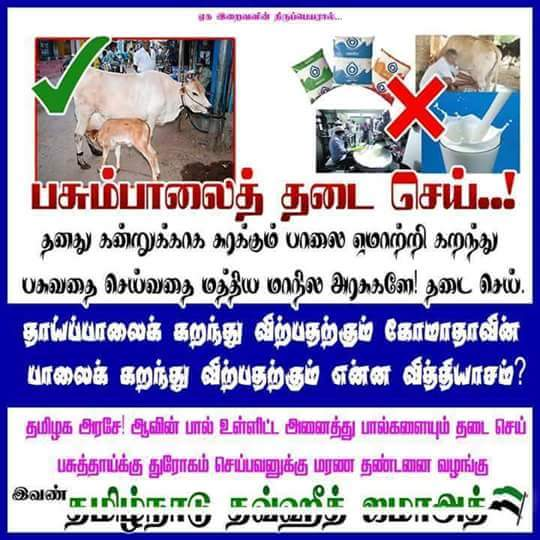 Tamilnadu Tavhith Jamad mischevous poster on cow 2015