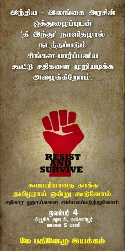 mk_naraayanan_nram_protest.Nov.2015