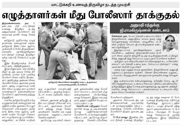 thiruvannamalai beef-fest news cutting tamil