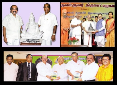 திருவள்ளுவர், சந்தோஷம், பிஜேபி, தம்பிரான்