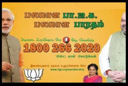 தமிழக பிஜேபி - தேர்தல் 50 லட்சம் உறுப்பினர் - 2016