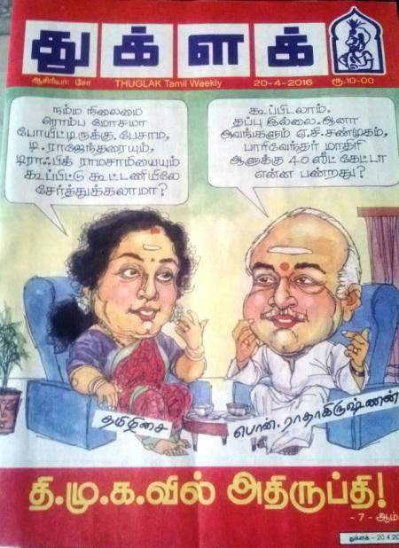 துக்ளக் - அட்டைப்படம் - பிஜேபி பற்றி
