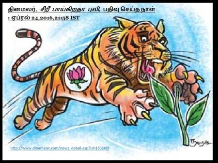 பிஜேபி- அதிமுக லடாய் 2016 தேர்தல்