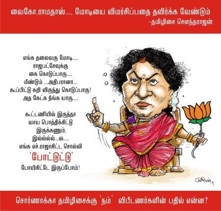 thamilisai-விமர்சித்து-முகிலன் - cartoon-