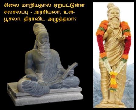 சிலை மாறியதால் ஏற்பட்டுள்ள சலசலப்பு - அரசியலா, உள்-பூசலா, திராவிட அழுத்தமா