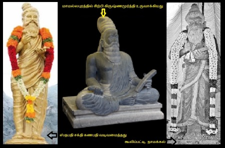 மூன்று சிலைகளா - கன்னியாகுமரி, மகாபலிபுரம், நாமக்கல்