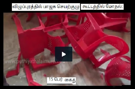 BJP Villuppuram - chairs broken - 08-07-2016