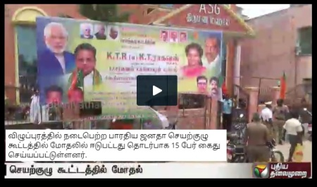 BJP Villuppuram meeting clash 08-07-2016