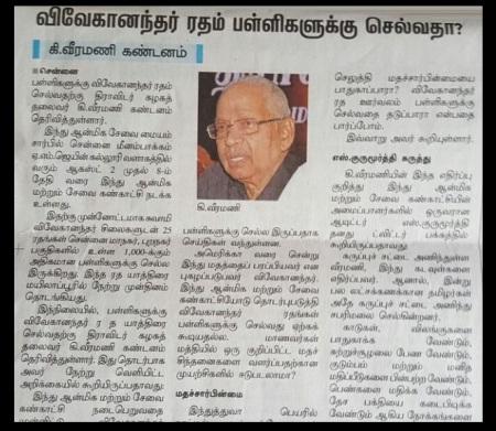 DK Veeramani oppose Vvekananda Rath 25-07-0216