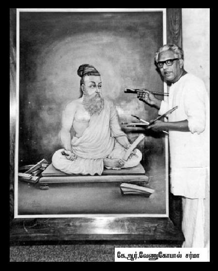 திருவள்ளுவர் ஓவியம் - கே.ஆர். வேணுகோபால சர்மா