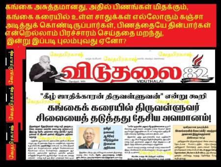 Valluvar sttue - DK response - Viduthalai - 02--07-2016