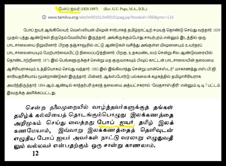 Pope Iyer - usage by Tamil writers