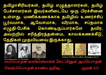 Tamil writers, speakers, researchers have been rhetoric
