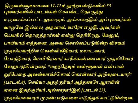 Tiruvalluvamalai- 11-12th cent CE, interpolated