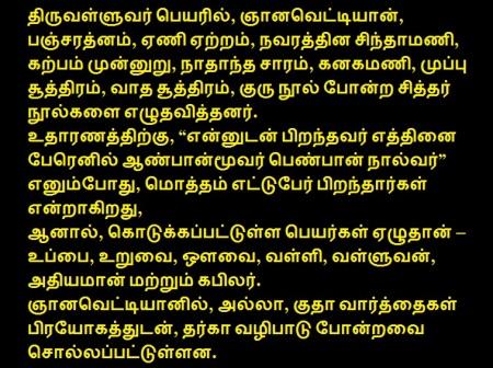 Tiruvalluvamalai- works forged in his name