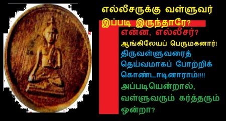 Tiruvalluvar according to ELLIS