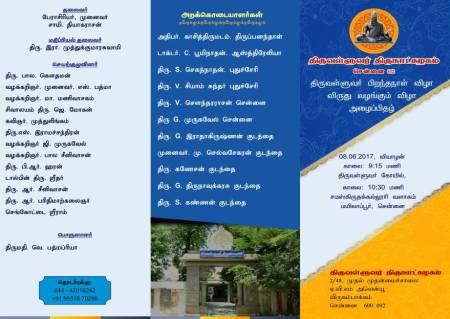 Tiruvalluvar Invitation-1