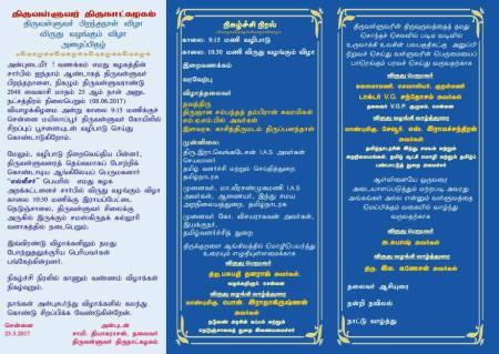 Tiruvalluvar Invitation-2