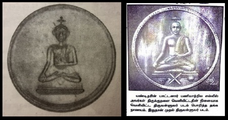 Valluvar coin reportedly minted by Ellis, Ayodhi Dasar