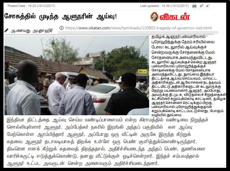 Governor visit to Caddalore- 15-12-2017-Vikatan
