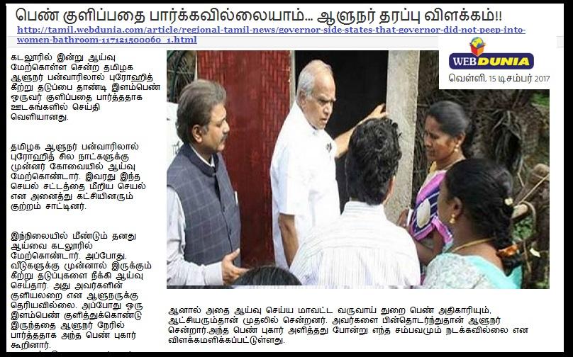 Governor visit to Caddalore- 15-12-2017-webduniya