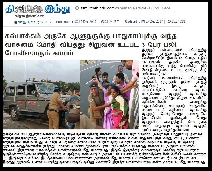 The Hindu-tamil-reports- gov.convoy killed