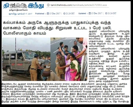 The Hindu-tamil-reports- gov.convoy killed