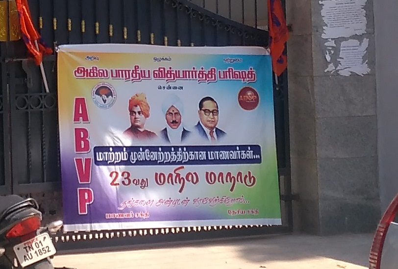ABVP 2018 conference.banner atg ate
