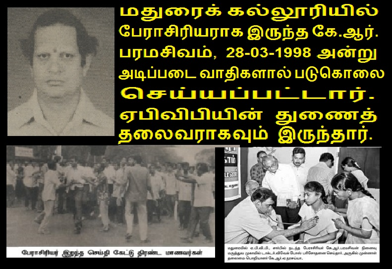 ABVP 2018 - K. R. Paramasivam 28-03-1998 murdered at Madurai