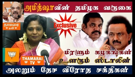 Amt Sha made Dravidian parties ton get alerted