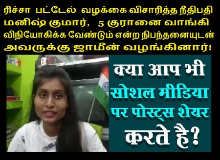 Richa Patel case July 2019