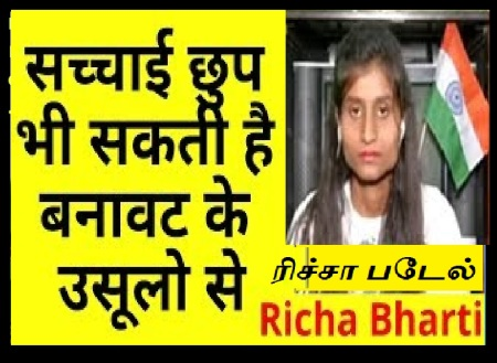Richa Patel case - quran-distribution, July 2019